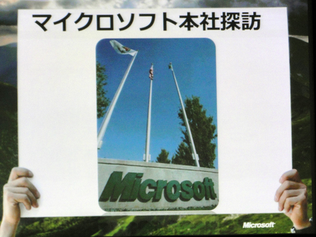 microsoft2010_028.jpg