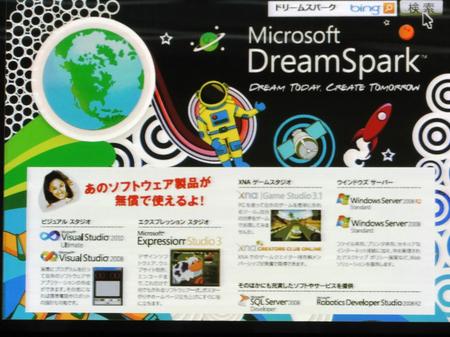microsoft2010_058.jpg